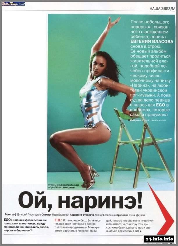 Фото Голой Певицы Евгении Власовой